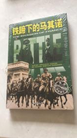 和平万岁·第二次世界大战图文典藏本:铁蹄下的马其诺