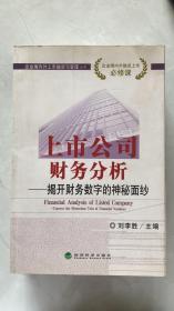 企业境内外上市融资与管理丛书·上市公司财务分析:揭开财务数字的神秘面纱