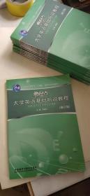 零起点大学英语基础听说教程  (修订版)