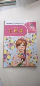 七色花(注音版)/一起快乐读书吧