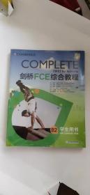 新东方剑桥FCE综合教程(第2版)