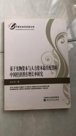 基于实物资本与人力资本最佳配置的中国经济潜在增长率研究