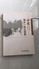 中国城乡一体化探索