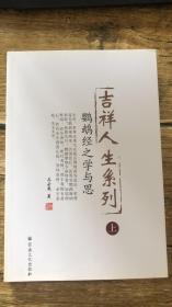吉祥人生系列 . 上 : 鹦鹉经之学与思