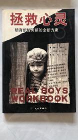拯救心灵:培育新好男孩的全新方案