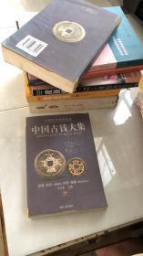 中国古钱大集  丁