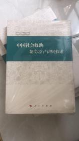 中国社会救助:制度运行与理论探索