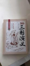 三国演义(无障碍阅读典藏版 精装版)