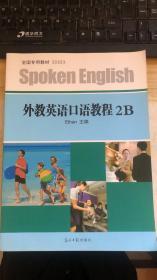 外教英语口语教程. 2B
