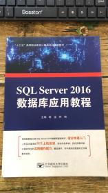 SQL Server 2016数据库应用教程