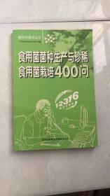 食用菌菌种生产与珍稀食用菌栽培400问