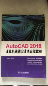 AutoCAD2018计算机辅助设计项目化教程