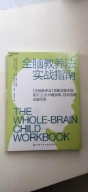 全脑教养法实战指南