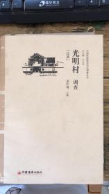 光明村调查 汉族