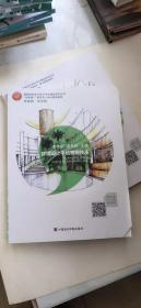 环境设计手绘表现技法