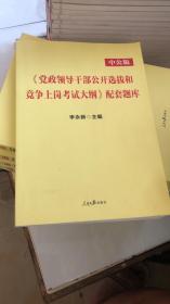 中公版·《党政领导干部公开选拔和竞争上岗考试大纲》配套题库(新版)  有库存 无笔记