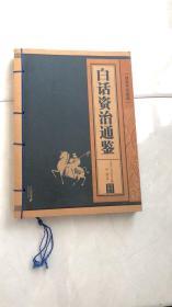 白话资治通鉴 线装中华国粹系列