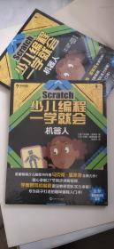 Scratch少儿编程一学就会(全新Scratch3.0套装共4册)