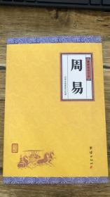 周易(谦德国学文库,大字全本全译,被誉为群经之首,曾仕强、南怀瑾推荐。)