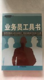 业务员工具书:一线销售人员实用工作手册