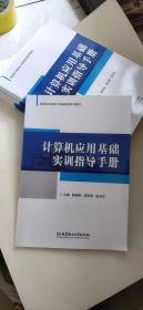 计算机应用基础实训指导手册(高等职业教育公共基础类系列教材)