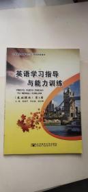 英语学习指导与能力训练(基础模块)第1册