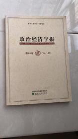 政治经济学报(第10卷)