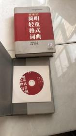 普通话简明轻重格式词典  含光盘