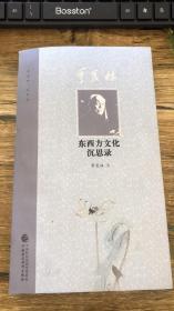 季羡林东西方文化沉思录/季羡林沉思录
