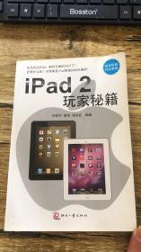 iPad2玩家秘籍