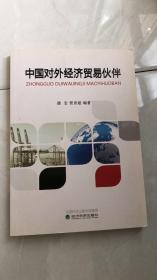 中国对外经济贸易伙伴