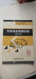 汽车综合故障诊断(附任务工单)