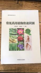 常见药用植物快速识别/植物快速识别丛书