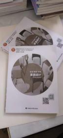 家具设计  中国美术学院