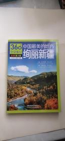 中国最美的地方:绚丽新疆(第3版) 亲历者编辑部 著