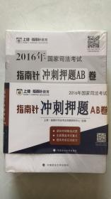 2016年国家司法考试指南针冲刺押题AB卷