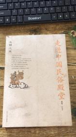 文明之旅:走进中国政治殿堂