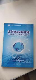 计算机应用基础:Windows7+Office2010