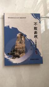 不败而败:法国侵略中国实录  无笔记