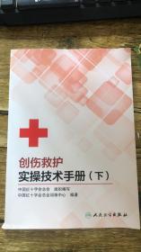 创伤救护实操技术手册(下)