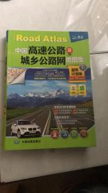中国高速公路及城乡公路网地图集(超级详查版)