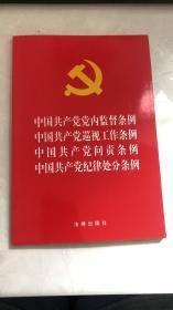 中国共产党党内监督条例 中国共产党巡视工作条例 中国共产党问责条例 中国共产党纪律处分条例
