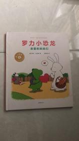 罗力小恐龙:亲爱的妈妈们(畅销300万《你今天真好看》系列儿童绘本,让孩子在爱与被爱中学会感恩,快乐成长)