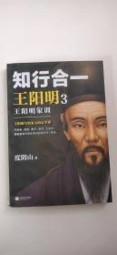 知行合一王阳明大全集   单册3