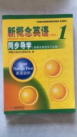 新概念英语配套辅导讲练测系列图书·新概念英语1:同步导学(新概念英语学习必备)(新版)