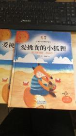 爱挑食的小狐狸:孩子爱挑食,怎么办(精装绘本)