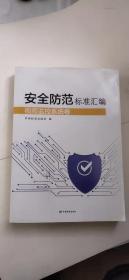 安全防范标准汇编  视频监控系统卷