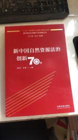 新中国自然资源法治创新70年