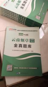 中公版·云南烟草招聘考试:全真题库