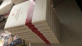 中国共产党反腐倡廉文献通典  全9册 精装现货  一版一印